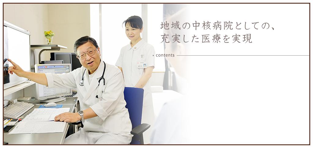 診療科のご案内 地域に愛され、信頼される医療を目指して