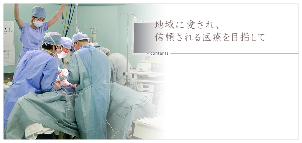 病院紹介 地域に愛され、信頼される医療を目指して