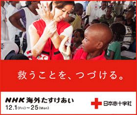 救うことを、つづける。 NHK海外たすけあい 12月1日(金)~25日(月)