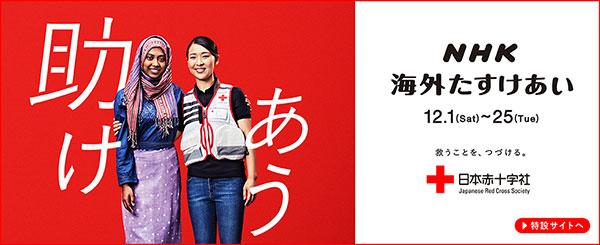 NHK海外たすけあい 12月1日(土)~25日(火) 特設サイトへ