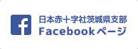 日本赤十字社 茨城県支部 公式facebookページ