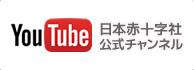 日本赤十字社 公式YouTubeチャンネル