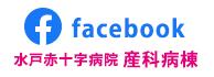 水戸赤十字病院 産科病棟 公式フェイスブックページ